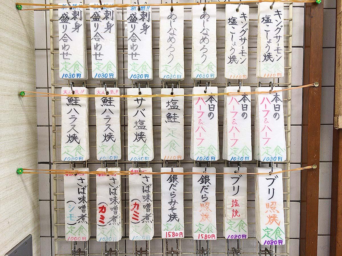 東京都渋谷区松濤の老舗鮮魚店「魚力」定食メニュー