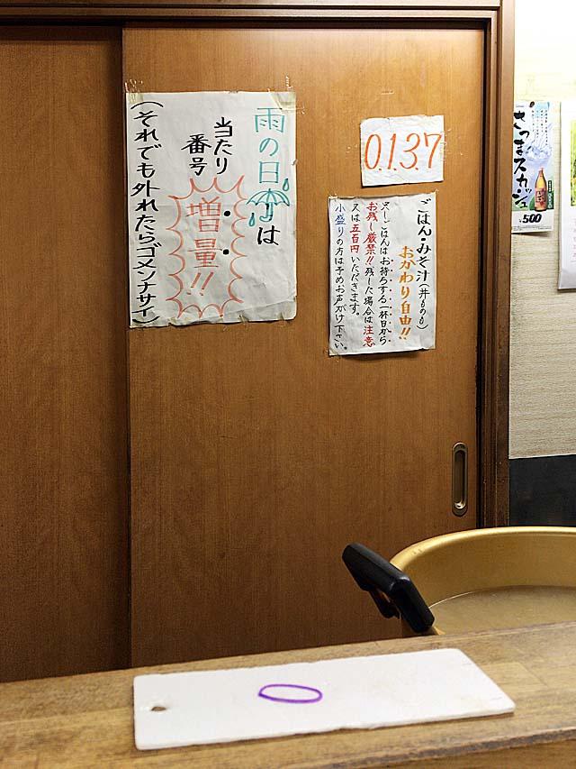 札裏面の数字とカウンター奥の数字が合えば当たり@渋谷「魚力」