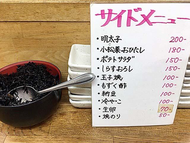 当たるとサイドメニューから1品無料で奉仕@渋谷「魚力」