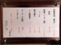 [西麻布][六本木][ラーメン][丼もの]西麻布「楽観 NISHIAZABU GOLD」のメニュー@2017年2月時点