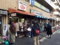 [根津][菓子][たいやき]不忍通り沿いの人気店「根津のたいやき」