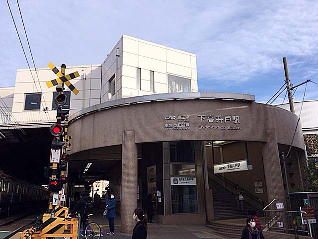 京王線・下高井戸駅西口