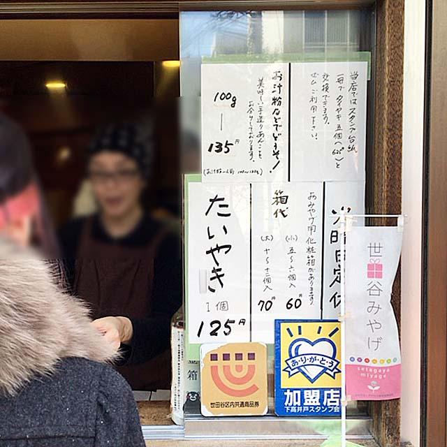 たいやきは1個125円@下高井戸「たつみや」