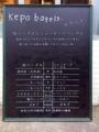 [上北沢][パン][ベーグル]主な取り扱い商品は和ベーグルとニューヨークベーグル