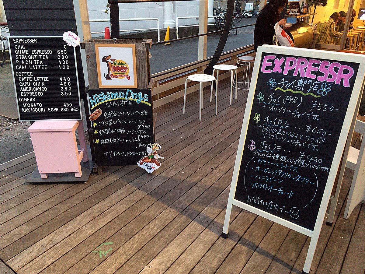 「大阪屋」以外に2店舗@Studio B.uS Shimokitazawa