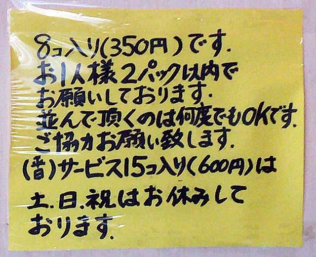 平日限定でたこ焼き15コ入りも登場@下北沢「大阪屋」