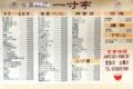 [谷中][日暮里][千駄木][ラーメン][餃子][チャーハン][中華]常時100種類近くを有する谷中「一寸亭」のお食事メニュー