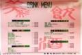 [谷中][日暮里][千駄木][ラーメン][餃子][チャーハン][中華]常時100種類近くを有する谷中「一寸亭」のドリンクメニュー