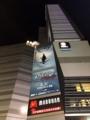 [新宿][ラーメン][ラーメン二郎]歌舞伎町の新しいシンボル「TOHOシネマズ新宿」