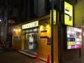 [新宿][ラーメン][ラーメン二郎]2016年移転リニューアルした「ラーメン二郎 新宿歌舞伎町店」