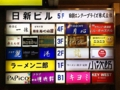 [新宿][ラーメン][ラーメン二郎]色とりどりな世界の片隅に「ラーメン二郎」