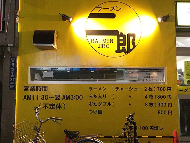 入店前から各ラーメンの説明を拝める親切設計@「ラーメン二郎 新宿歌舞伎町店」