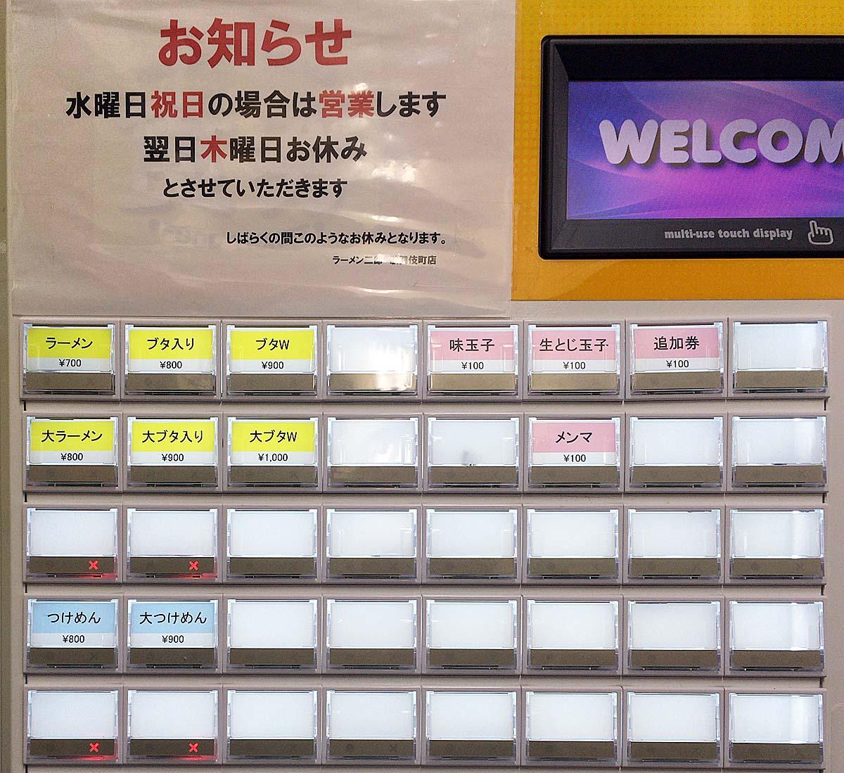 「ラーメン二郎 新宿歌舞伎町店」の券売機メニュー一覧