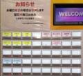 [新宿][ラーメン][ラーメン二郎]「ラーメン二郎 新宿歌舞伎町店」の券売機メニュー一覧