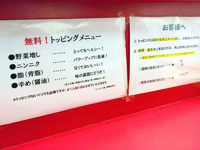 無料トッピングやらその他留意点の箇条書き@「ラーメン二郎 新宿歌舞伎町店」