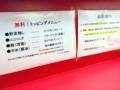 [新宿][ラーメン][ラーメン二郎]無料トッピングやらその他留意点@「ラーメン二郎 新宿歌舞伎町店」