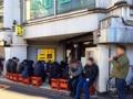 [ひばりヶ丘][ラーメン][ラーメン二郎]ラーメン二郎 ひばりヶ丘駅前店