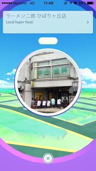 ポケモンGO「ラーメン二郎 ひばりヶ丘駅前店」のポケストップ