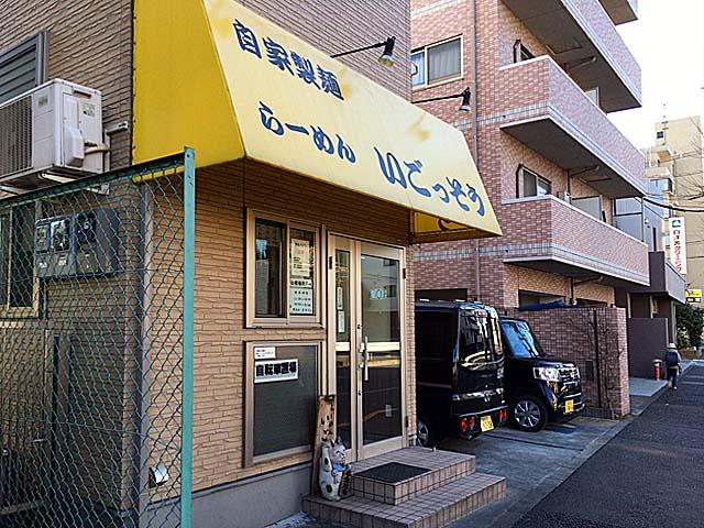 東京都練馬区関町南。青梅街道沿いの「らーめん いごっそう」