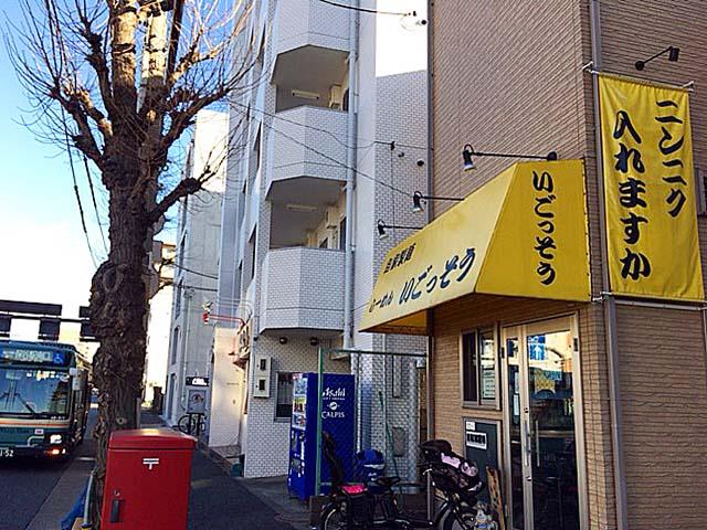 2001年創業の武蔵関「自家製麺 らーめん いごっそう」