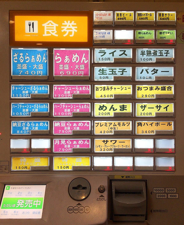 新橋「ほりうち」の券売機メニュー@2017年3月時点