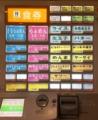 [新橋][ラーメン][肉]新橋「ほりうち」の券売機メニュー@2017年3月時点