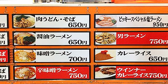 ウインナーカレーライス750円他@神宮球場「麺や秀雄」