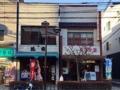 [谷中][日暮里][ラーメン][餃子][定食・食堂][菓子][甘味処]日暮里駅徒歩2分。中華メニューが充実した谷中の老舗甘味処「花家」