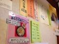 [谷中][日暮里][ラーメン][餃子][定食・食堂][菓子][甘味処]近隣の女子大プロデュースの栄養満点メニュー@谷中「花家」