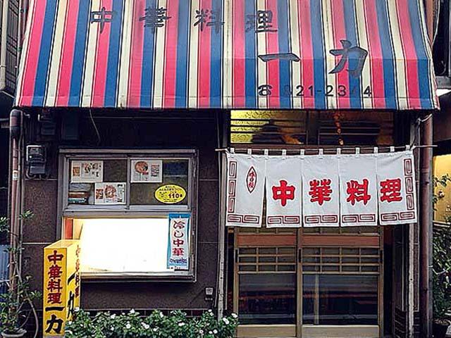 ゾクゾクが止まらない外観、日暮里駅徒歩4分の中華料理「一力」