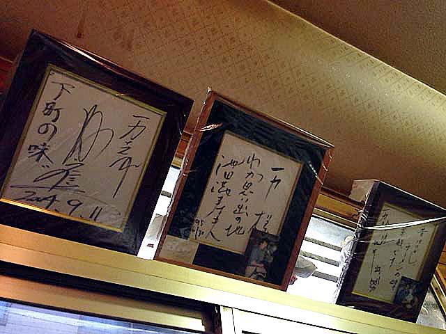 真ん中は故・池田満寿夫氏のサインかな?@谷中「一力」