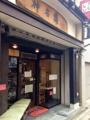 [千駄木][西日暮里][ラーメン][丼もの][菓子]千駄木駅&西日暮里駅徒歩10分、不忍通り沿いの「神名備」