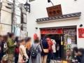 [谷中][日暮里][千駄木][いか焼き]谷中銀座商店街入口すぐの人気店「いか焼 やきや」