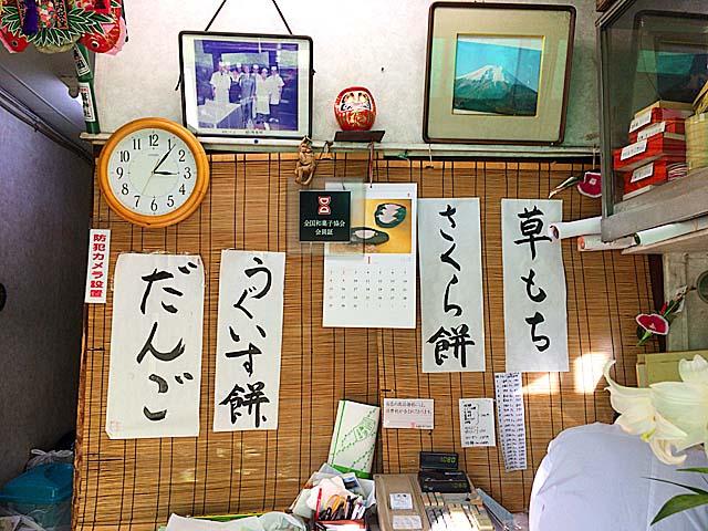 前首相との写真がさり気なく飾られている店内@谷中「荻野」