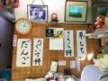 [谷中][日暮里][千駄木][菓子]前首相との写真がさり気なく飾られている店内@谷中「荻野」