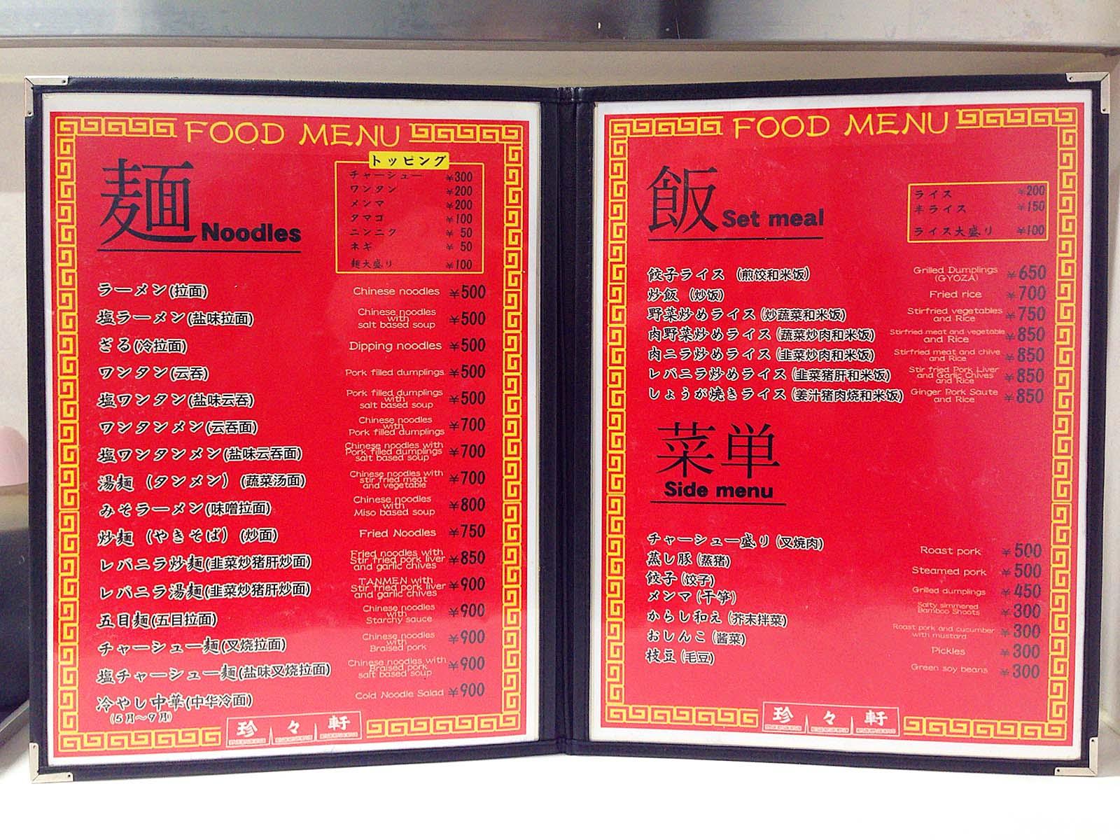 王道中華がお手頃価格で味わえる上野の老舗「珍々軒」のメニュー一覧
