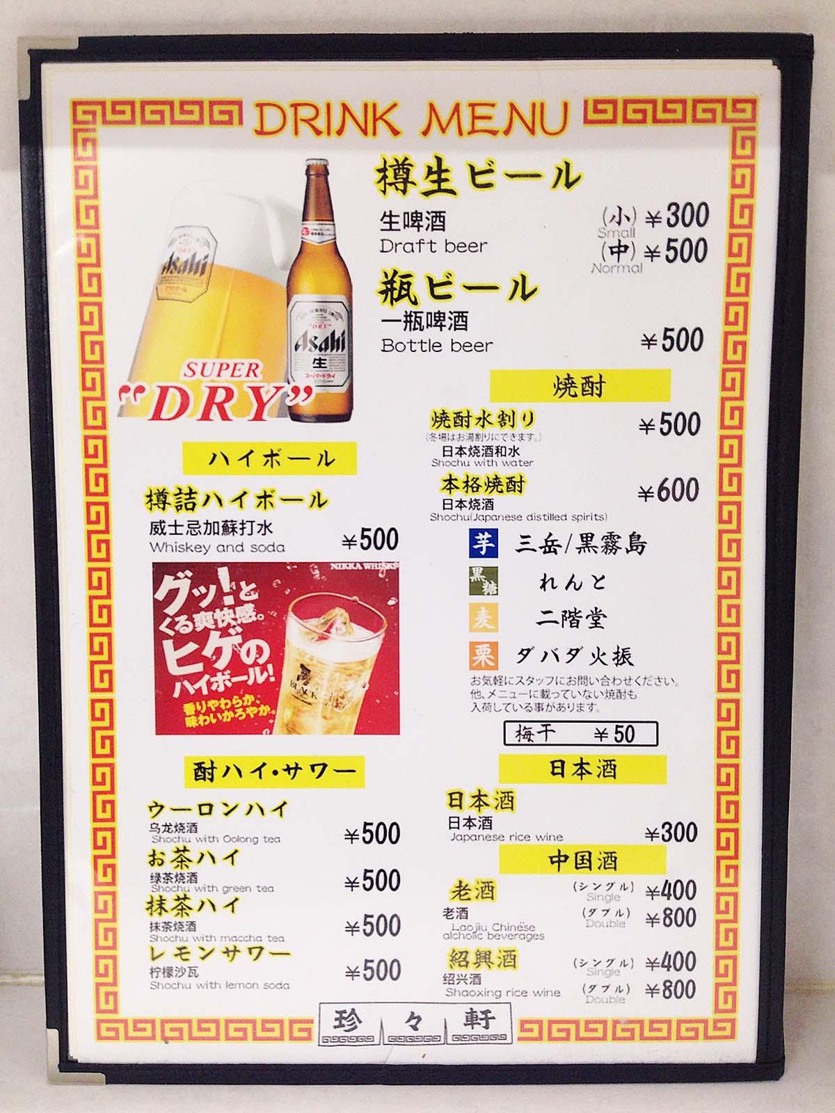 ビール、ハイボール、日本酒などに加え、中国酒や本格焼酎も常備@上野アメ横ガード下の老舗中華「珍々軒」