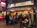 [上野][御徒町][肉][もつ焼き][居酒屋]上野名物とも称される老舗もつ焼き酒場の2号店「大統領 支店」