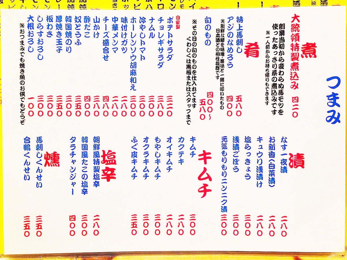 上野の老舗もつ焼き酒場「大統領 支店」の炭火焼きメニュー