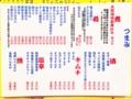 [上野][御徒町][肉][もつ焼き][居酒屋]上野の老舗もつ焼き酒場「大統領 支店」のつまみメニュー