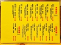 [上野][御徒町][肉][もつ焼き][居酒屋]上野の老舗もつ焼き酒場「大統領 支店」のドリンクメニュー裏面
