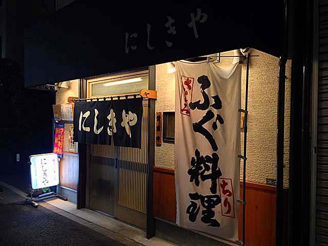 東京メトロ・千駄木駅徒歩1分の老舗居酒屋「にしきや」