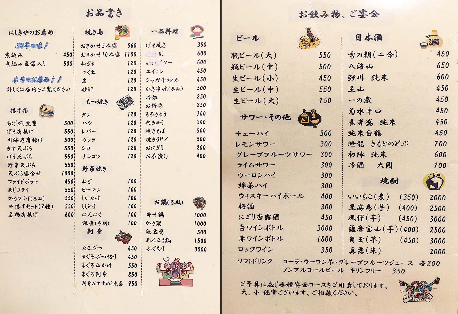 千駄木の老舗居酒屋「にしきや」レギュラーメニュー