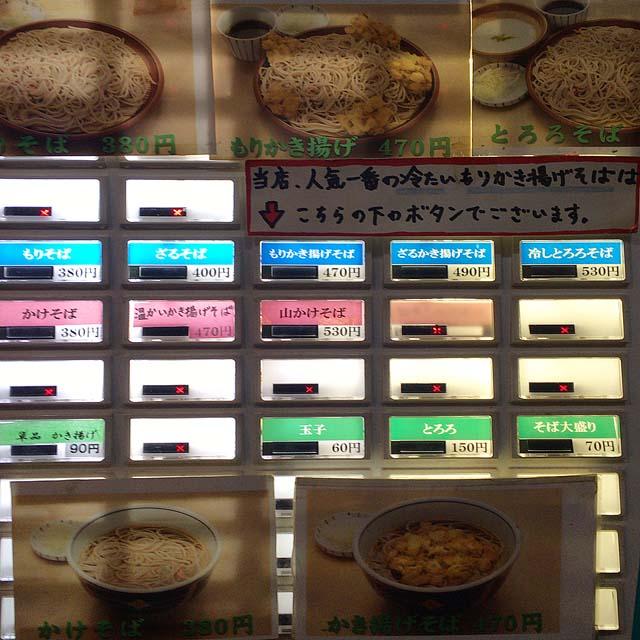 銀座で人気の老舗「歌舞伎そば」の券売機メニュー