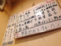 [御徒町][仲御徒町][上野御徒町][秋葉原][上野][ラーメン][チャーハン][中華][定食・食堂]御徒町「中華 大興」の壁掛けメニュー