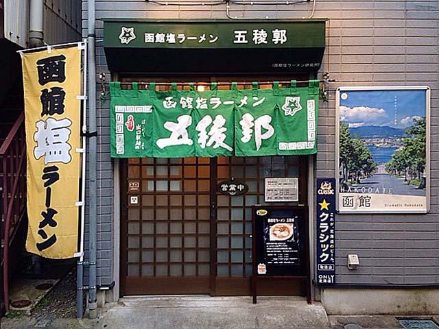 荻窪駅徒歩3分、本場仕込みの函館塩ラーメン専門店「五稜郭」