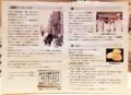 [荻窪][ラーメン]目を通すと楽しい函館ラーメン史など@荻窪「五稜郭」