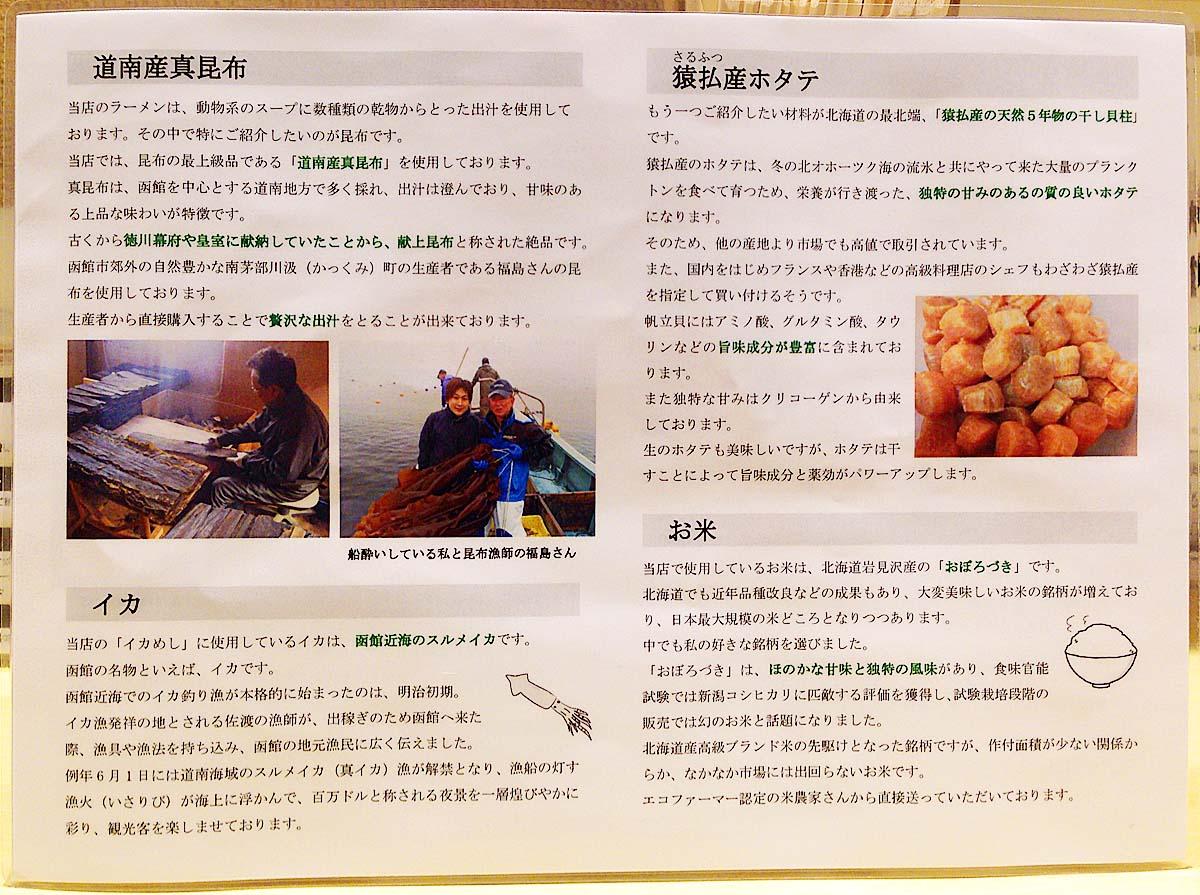 待っている間に目を通すと楽しい函館ラーメン史など@荻窪「五稜郭」