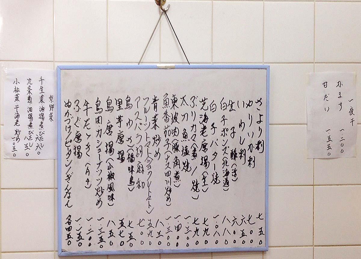 本格志向の小料理も並ぶとある日の店内ボード@西荻窪「支那そば いしはら」