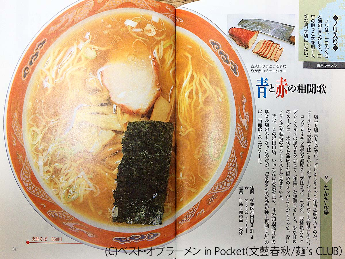 (C)ベストオブラーメン in Pocket(文藝春秋/麺's CLUB)